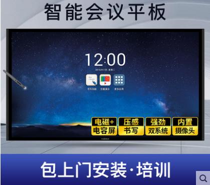 MAXHUB智能会议平板X3触摸交互式互动电子白板黑板 多媒体教学一体机投影仪65寸55寸75寸86寸
